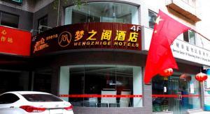 Mengzhige Hotel (Kuanzhai Alley), Hotels  Chengdu - big - 15