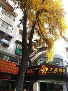 Mengzhige Hotel (Kuanzhai Alley), Hotels  Chengdu - big - 14