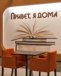 Design-Hotel Privet, Ya Doma!, Hotely  Nizhny Novgorod - big - 29