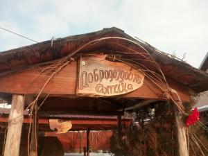 Hotel Restoran Antika