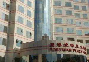 Ningbo Portman Plaza Hotel, Hotely  Ningbo - big - 19