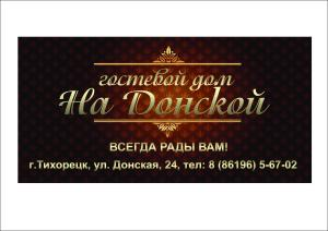 Guest House na Donskoy
