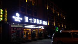 Richmond Hotel, Hotel  Qinhuangdao - big - 28