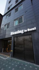 Blessing in Seoul Residence, Aparthotely  Soul - big - 20