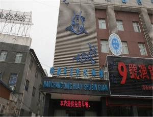 Nan Chang Qing Hua Art Inn, Hotels  Nanchang - big - 5