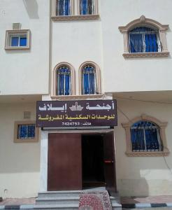 Elaf Furnished Apartments, Hotels  Taif - big - 14