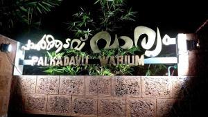 Palkadavu Warium Villa, Prázdninové domy  Mananthavady - big - 22