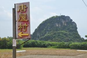 Tang Wu 99Hao Ke Zhan, Case di campagna  Yingde - big - 16