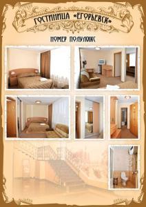 Hotel Yegoryevsk - Kostylëvo