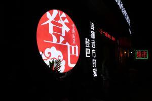 Dengba International Youth Hostel Jinan Branch, Хостелы  Цзинань - big - 66