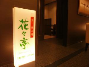 Hotel Route-Inn Toyotajinnaka, Economy-Hotels  Toyota - big - 30