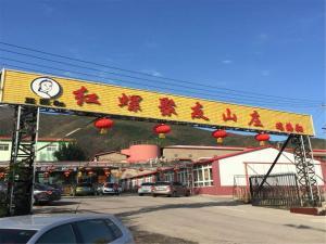 Hong Luo Si Ju You Farmstay, Farmy  Peking - big - 1
