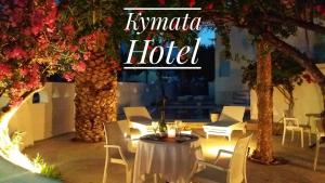 Ξενοδοχείο Kymata (Καμάρι)