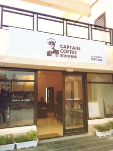 Penghu Captain coffee B&B, Priváty  Huxi - big - 1