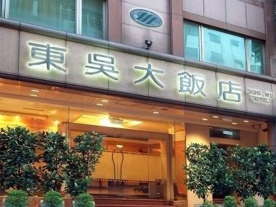 Dong Wu Hotel(東吳大飯店)