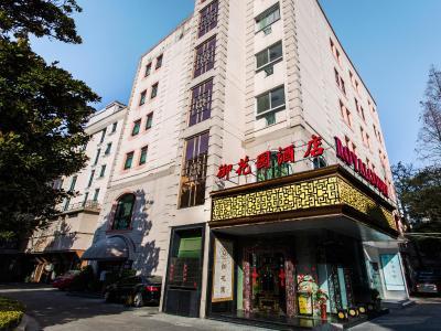 Royal Court Hotel Shanghai(上海御花园酒店)