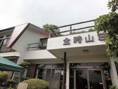 Kintokisan-so(Kintokisan-so (金得基善首酒店))