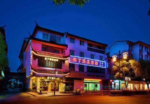 Pod Inn Suzhou Humble Administrator's Garden impression