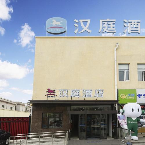 Hanting Hotel Beijing Xihongmen photo 50