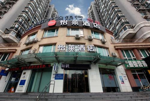 Elan Boutique Hotel Beijing Shili Bao Hotel impression