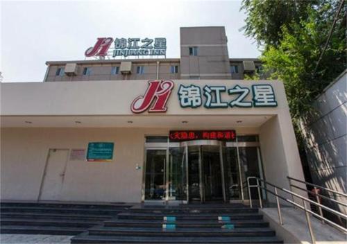 Jinjiang Inn Beijing Zhushikou impression