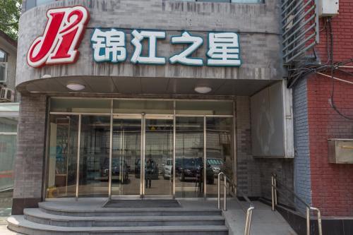 Jinjiang Inn Beijing Hepingmen impression
