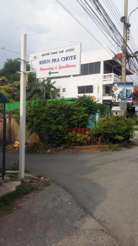 khun pra chote Homestay & Guesthouse photo 6