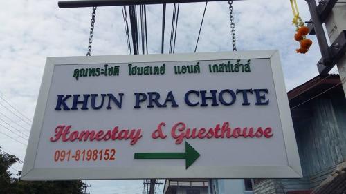khun pra chote Homestay & Guesthouse photo 15