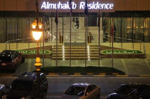 Almuhaidb Residence Al Jubail Photo