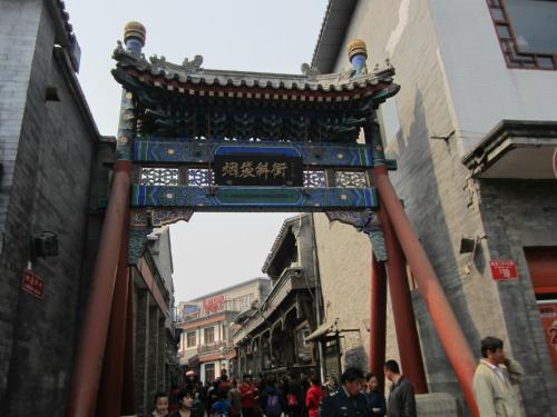 Dongfang Shengda Cultural Hotel (Nanluoguxiang, Houhai) photo 50