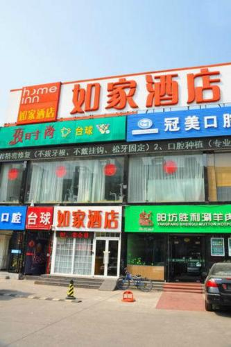 Home Inn Beijing Capital University of Economics and Business photo 1