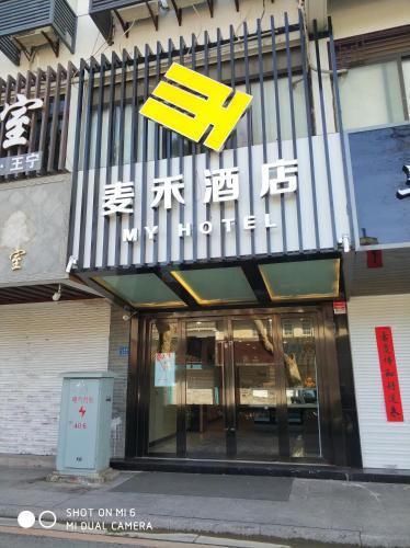 My Hotel - Wangshiyuan Shiquan photo 15