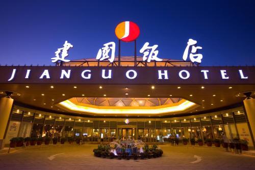 Jianguo Hotel impression