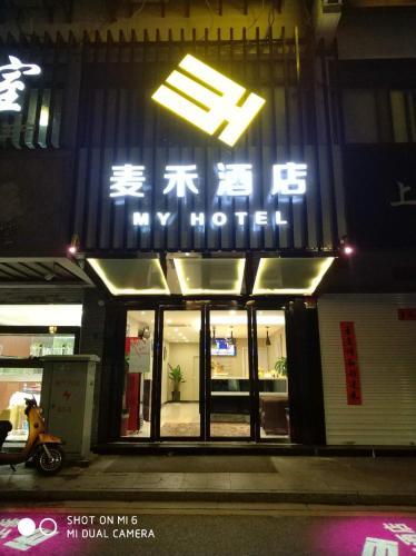 My Hotel - Wangshiyuan Shiquan photo 25