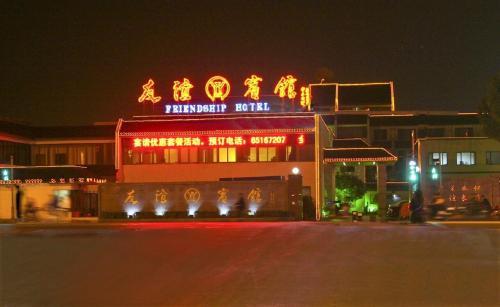 Suzhou Friendship Hotel impression
