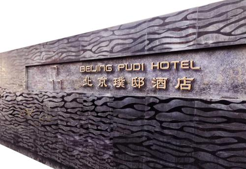 Beijing Pudi Hotel photo 12