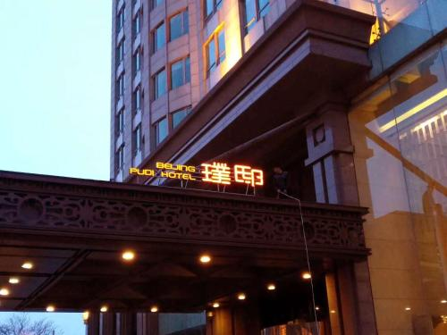 Beijing Pudi Hotel photo 13