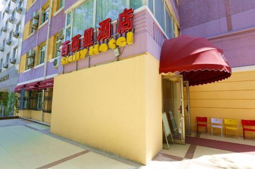 Beijing Sicily Hotel photo 40