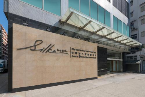 Silka West Kowloon Hotel photo 5