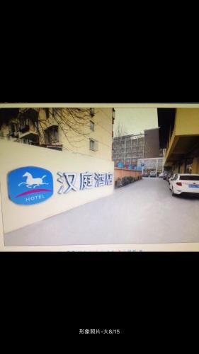 Hanting Express Beijing Yaojiayuan Road photo 53