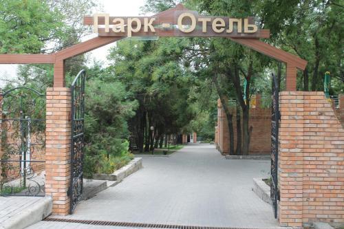 Гостиница Парк-Отель, Мариуполь, Украина