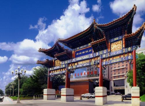 Grand Hotel Beijing impression