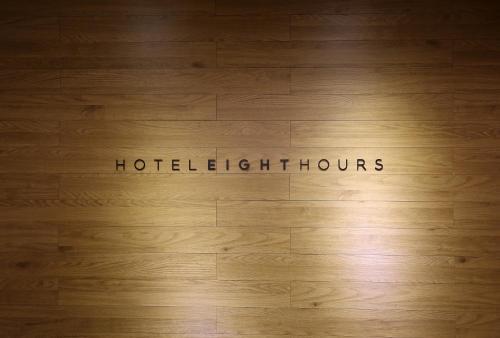 Hotel 8 Hours photo 7