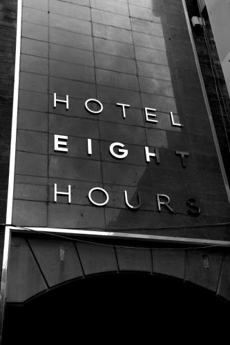 Hotel 8 Hours photo 27