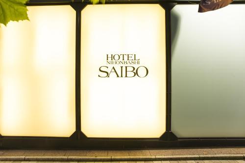 Hotel Nihonbashi Saibo photo 21
