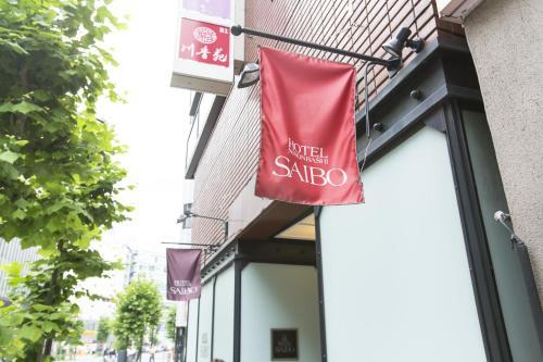 Hotel Nihonbashi Saibo photo 22