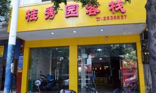 HotelGuilin Guixiuyuan Inn