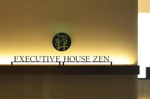 Hotel New Otani Executive House Zen photo 17