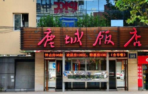 HotelWenzhou Lucheng Hotel