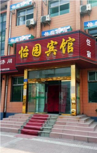 Yiyuan Inn